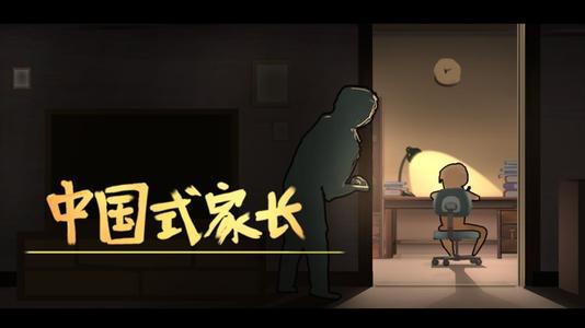 中国式家长李若放送礼技巧 可送最新习题集