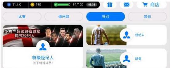 实况足球手游阵型怎么更改 球员阵型更改方法介绍