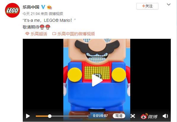 乐高预示即将推出《超级马里奥》相关玩具产品