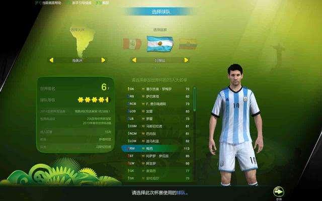 FIFA Online 3 欧冠最佳十一人球员评测(上)
