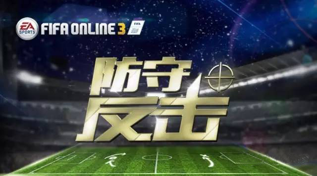 FIFA Online3 防守反击的艺术