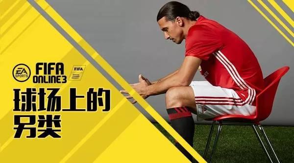 FIFA Online3不按常理出牌的他们就是这么任性
