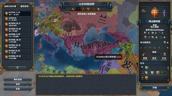 欧陆风云4 刷外交附庸信任度的方法