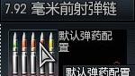 战争雷霆机枪弹链用什么好 机枪穿甲弹种类介