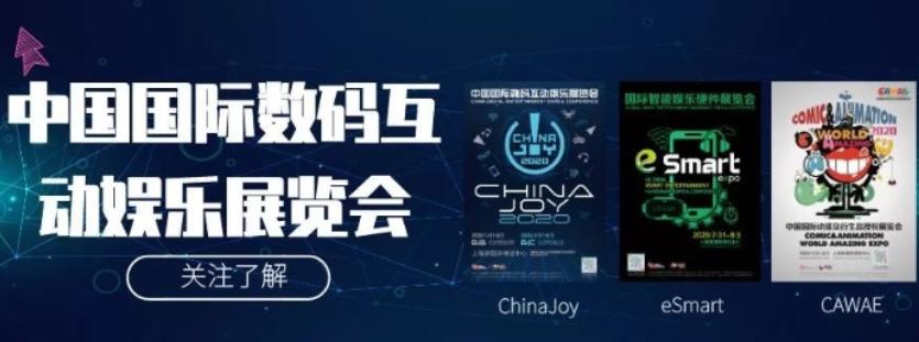 第十八届ChinaJoy展会将如期举办 首次新闻发布会