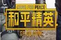 《和平精英》提高手速方法攻略