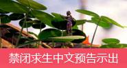 禁闭求生中文预告示出