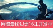 网曝最终幻想16正开发中