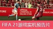 FIFA 21游戏实机预告片