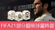 FIFA21部分超级球星阵容
