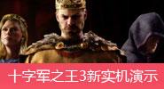 十字军之王3新实机演示