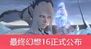 最终幻想16正式公布