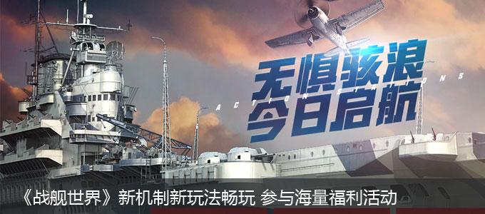 《战舰世界》新机制新玩法畅玩 参与海量福利活动