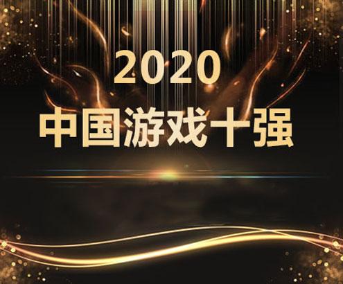 """2020中国""""游戏十强""""网络投票正式启动"""