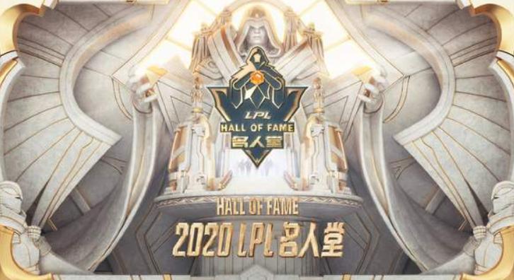 《英雄联盟》将成立LPL名人堂 职业联赛荣誉殿堂