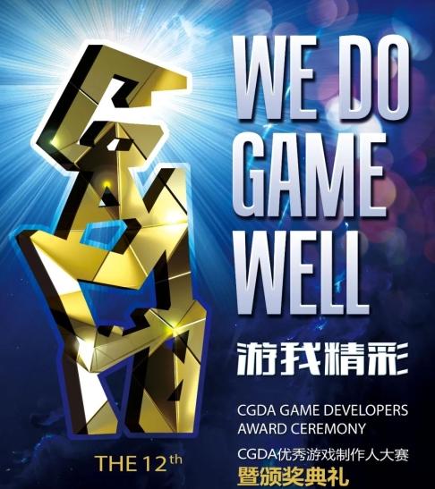 特别鸣谢 | 第十二届优秀游戏制作人大赛(2020 CGDA)移动游戏组、美术组及音乐