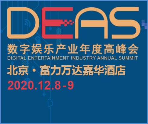 第八届数字娱乐产业年度高峰会(DEAS)即将召开!