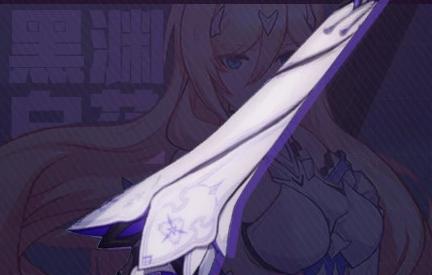 黑渊白花武器介绍:你也会发动牛逼的攻击?
