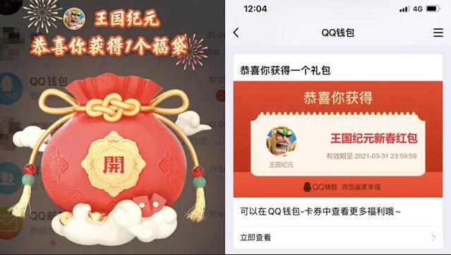 """玩转春节红包营销,《王国纪元》新年的""""野望"""
