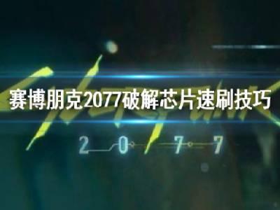 《赛博朋克2077》破解芯片去哪刷 破解芯片速刷技