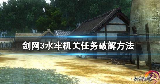 《劍網3》水牢機關任務怎么做 水牢機關任務破解方法