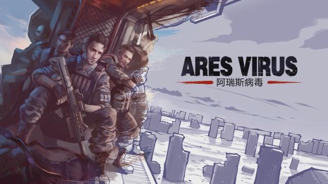 《阿瑞斯病毒》:画风迥异的末日游戏,创新剧