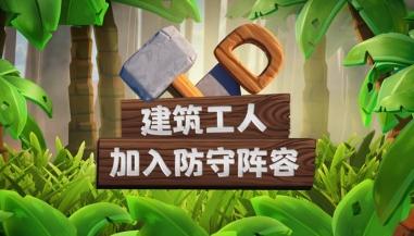 部落冲突丛林主题大更新