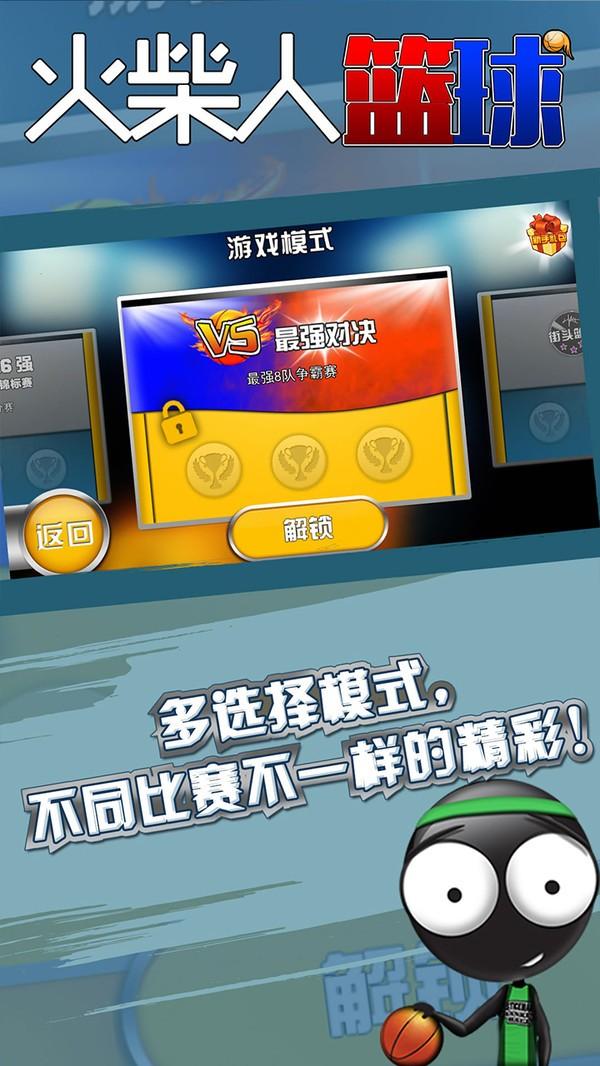 超级篮球经理人_火柴人篮球下载_火柴人篮球最新下载_玩一玩游戏