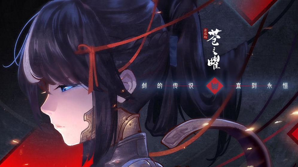 轩辕剑苍之曜