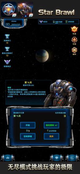 星際逆戰2