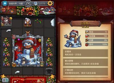 不思议迷宫圣诞活动介绍