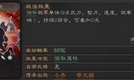 《三国志战略版》夺魂挟魄