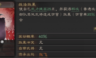 《三国志战略版》瞋目横矛