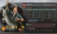 《三国志战略版》想收曹操为弟子的老神仙左慈
