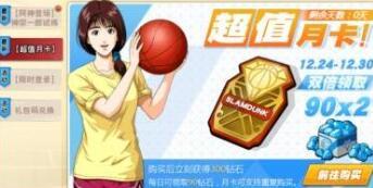 灌篮高手手游双旦活动一览 福利玩法详解