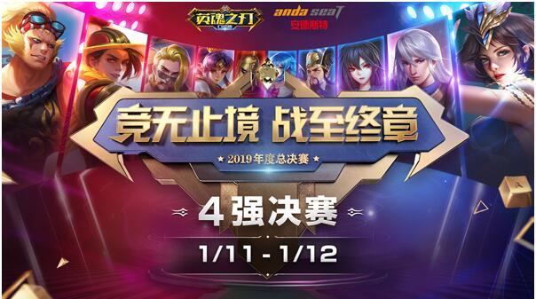 《英魂之刃口袋版》年度总决赛四强集合 最终决
