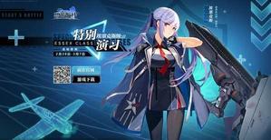 碧蓝航线2月28日更新介绍