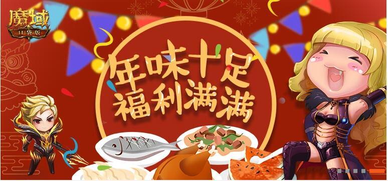 《魔域口袋版》新春庆典展厨艺 食足福利滚滚来