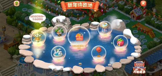 《梦幻花园》新年许愿池