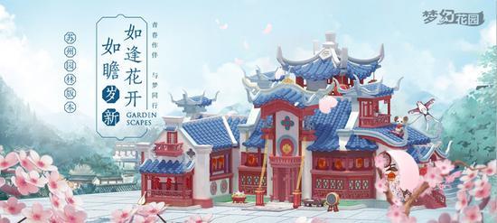《梦幻花园》苏州园林版本上线