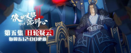 《剑网3·侠肝义胆沈剑心》第二季第5集