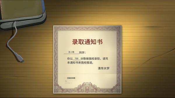 中国式家长属性怎么刷 速刷属性方法介绍