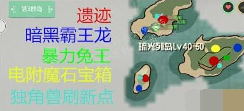 创造与魔法琉光列岛资源一览 有暗黑霸王龙