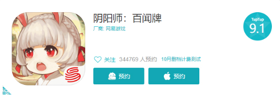 《阴阳师:百闻牌》将于10月16日开启安卓限号计