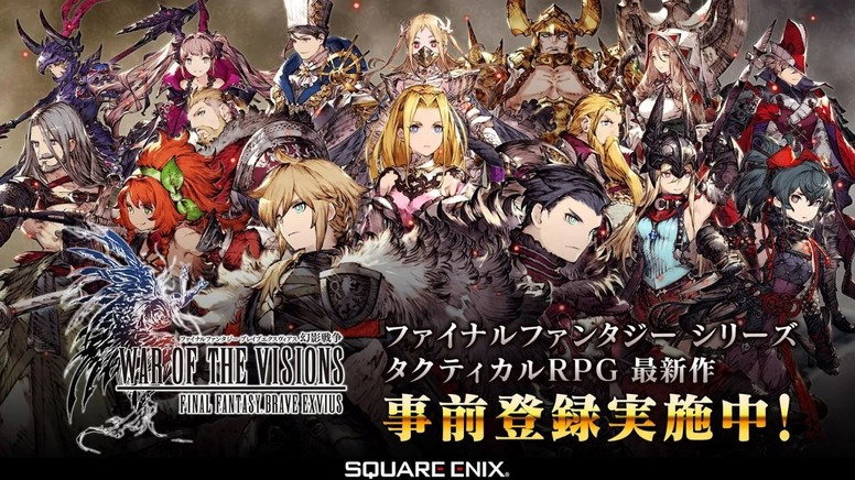《FFBE 幻影战争》公开第二弹PV 介绍新游戏情报