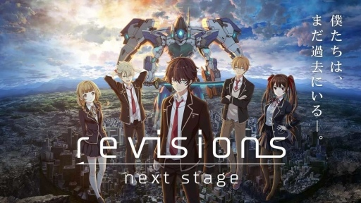 《revisions next stage》官方公开游戏最新PV