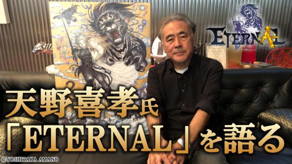 天野喜孝负责人设 《ETERNAL》制作阵容公布