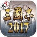 三国志2017