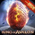 阿瓦隆之王:龙之战役下载