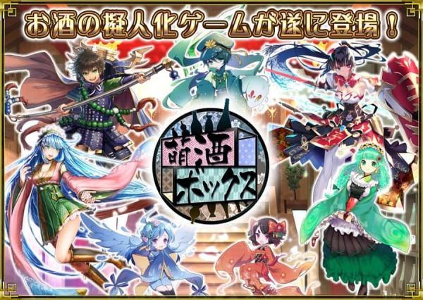 万物皆可拟人 塔防RPG手游《萌酒BOX》11月上线